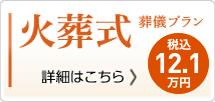 火葬式13.5万円(税込)
