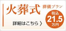 火葬式21.5万円(税込)