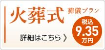 火葬式9.5万円(税込)